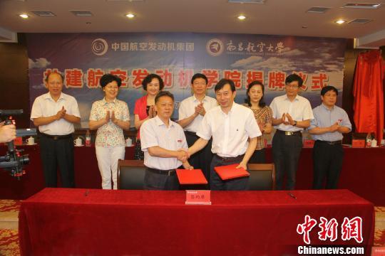 """中国首个航空发动机学院挂牌助力""""中国心""""研发制造(图)"""