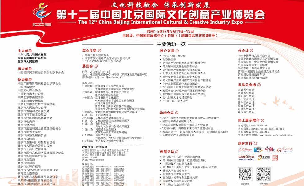 十二届北京文博会9月举办 重要精彩活动抢先看