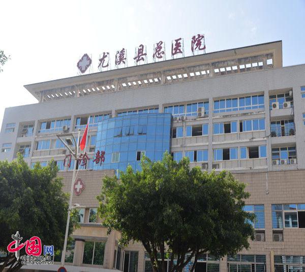 """尤溪县总医院: 打好""""县、乡、村""""三级组合拳"""