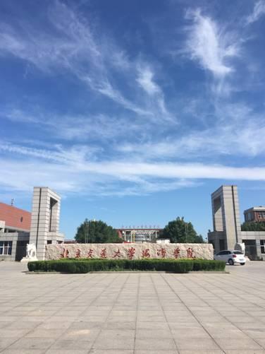 北京交通大学设在渤海新区的海滨学院