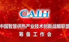 中国智慧供热产业技术创新战略联盟