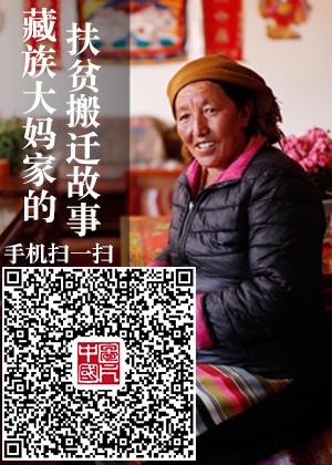 藏族大妈家的扶贫搬迁故事
