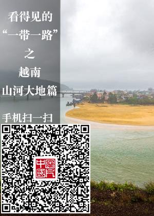 """看得见的""""一带一路""""系列之越南——山河大地篇"""