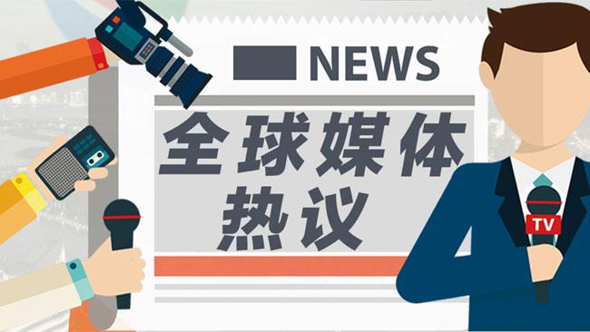 图解全球媒体热议金砖国家领导人厦门会晤