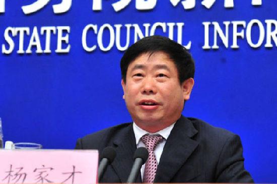 最高人民检察院依法决定对杨家才立案侦查