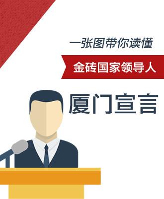 一张图带你读懂金砖国家领导人厦门宣言
