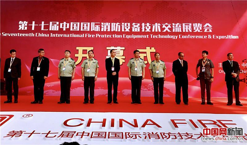 第十七届国际消防设备技术交流展览会在京召开(图)