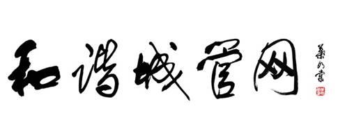 叶如棠部长题字-和谐城管网 小图