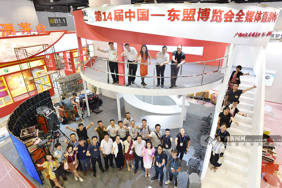 第14屆中國-東盟博覽會全媒體直播中心正式啟用