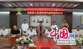 道教教义体系的现代建构课题签约仪式在京举行