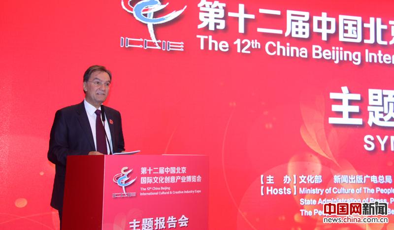 2017年9月11日,第十二届中国北京国际文化创意产业博览会在京开幕。图为联合国教科文组织执行局主席迈克尔·沃布斯做主题演讲。  摄影 中国网记者 苏向东