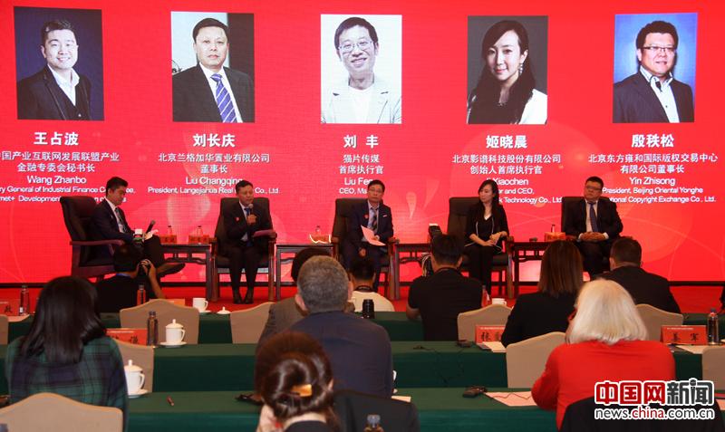 """9月11日,第十二届中国北京国际文化创意产业博览会在京开幕。图为嘉宾在开幕式后参与""""文化科技融合 传承创新发展""""主题圆桌对话。 摄影 中国网记者 苏向东"""