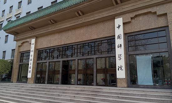中科院。视觉中国 资料