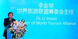 李金早:推進世界旅遊融合發展