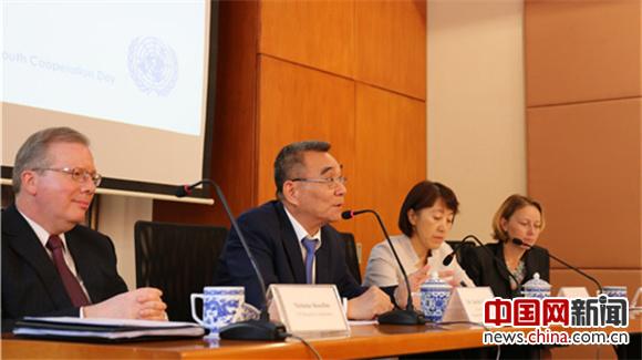 助力可持续发展 庆祝联合国南南合作日活动在京举行