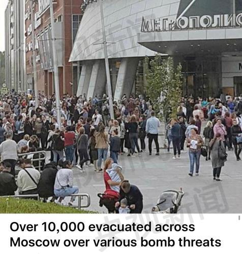 資料圖:莫斯科多區域傳出炸彈威脅警報,人群疏散。圖片來源:央視新聞客戶端