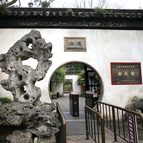 Four Most Famous Gardens in China: Humble Administrator Garden