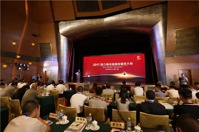 第八届全国售后服务评价活动在北京举行/直播
