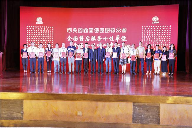 第八届全国售后服务评价活动在京举行