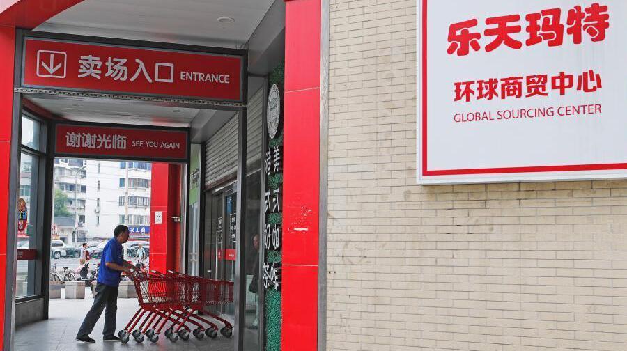 乐天玛特中国区业务计划出售 生意惨淡