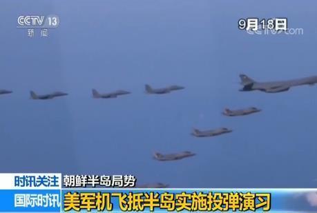 美国军机飞抵朝鲜半岛投弹演习 韩方:警告朝鲜