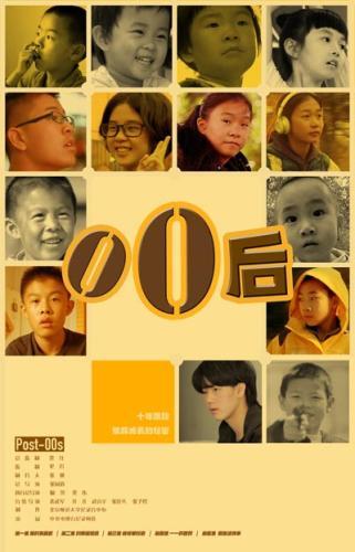 纪录片《00后》跟拍长达10年:教育焦虑如影随形