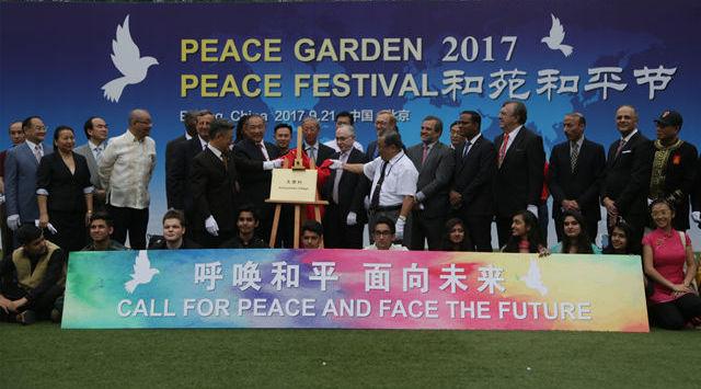 第四届和苑和平节启动大使村项目