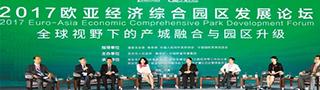 2017欧亚经济综合园区发展论坛在西安举办