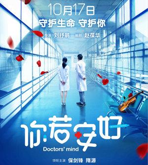 《你若安好》定档10月17 海报预告诠释医者仁心