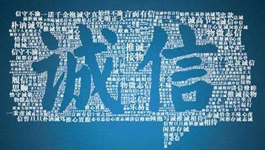 中國懲治'老賴'出重拳 國外信用體系建設有何亮點