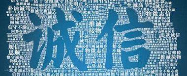 中国重拳治理'老赖' 国外信用体系有何亮点