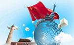 中国理念成国际共识
