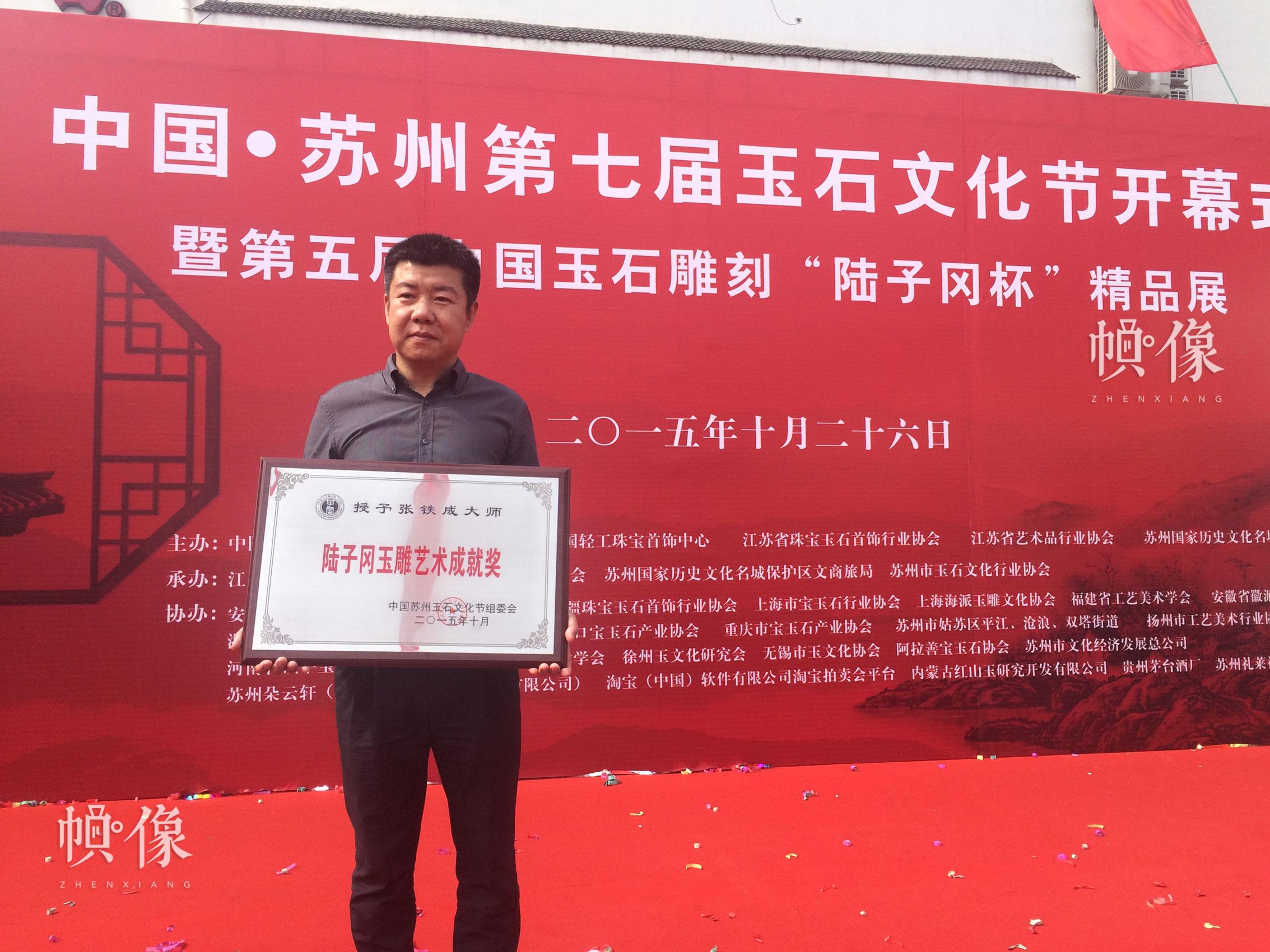 2015年10月26日,中国江苏第七届玉石文化节开幕式,张铁成获颁陆子冈玉雕艺术成就奖。张铁成大师团队供图。