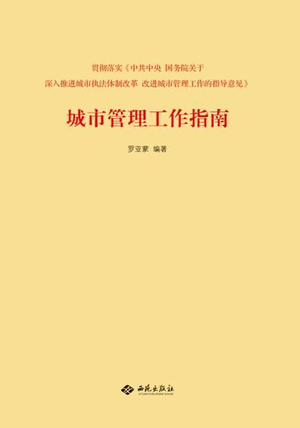 封面最终定稿-城市管理工作指南 封1