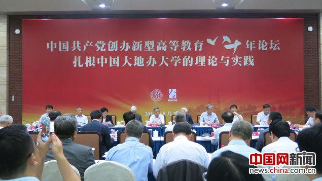 教育界大咖议高等教育:走中国特色之路 建高等教育强国