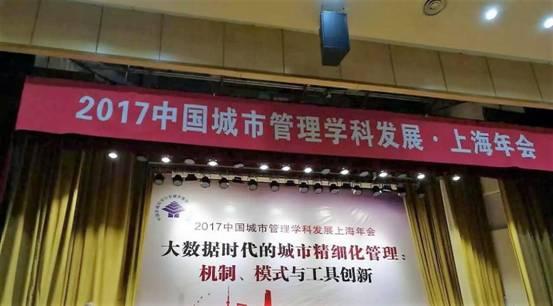 """""""2017中国城市管理学科发展·上海年会""""在上海华东理工大学举行"""
