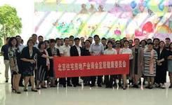 北京住宅房地产业商会宜居健康委员会访学团走访泰康燕园