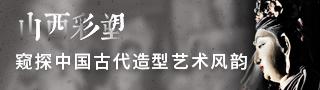山西彩塑:窥探中国古代造型艺术风韵