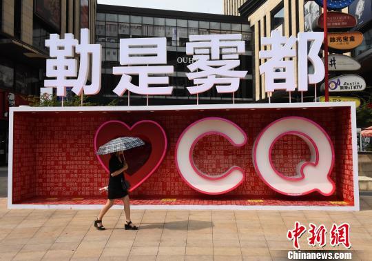 """重庆商圈现""""勒是雾都""""方言墙吸引市民眼球"""