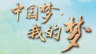 中国梦是人民的梦