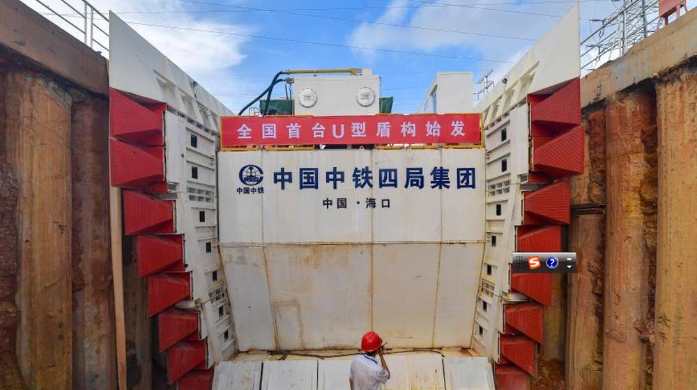 中国首台U型盾构机海口始发