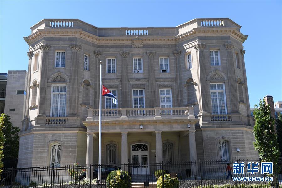 这是10月3日在美国首都华盛顿拍摄的古巴驻美国大使馆。