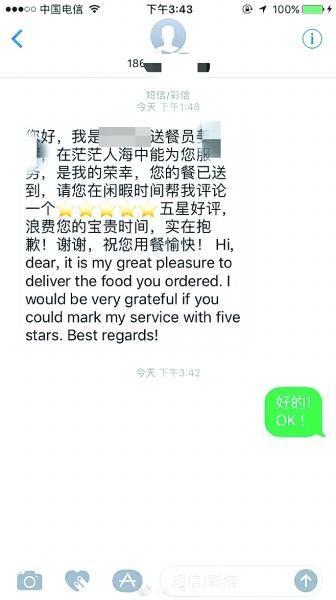 """""""双语送餐短信""""微博截图"""