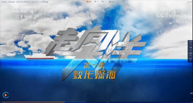 《走遍中国——走向大洋》(1)蛟龙探海