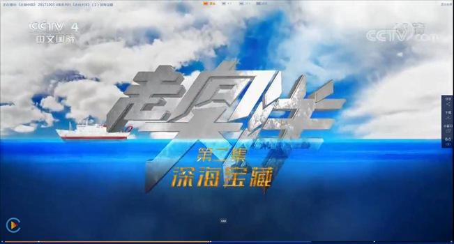 《走遍中国——走向大洋》(2)深海宝藏