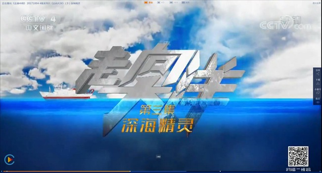 《走遍中国——走向大洋》(3)深海精灵