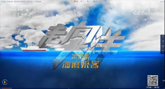 《走遍中国——走向大洋》(4)海底来客