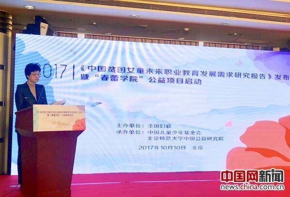 《中国贫困女童未来职业教育发展需求研究报告》发布