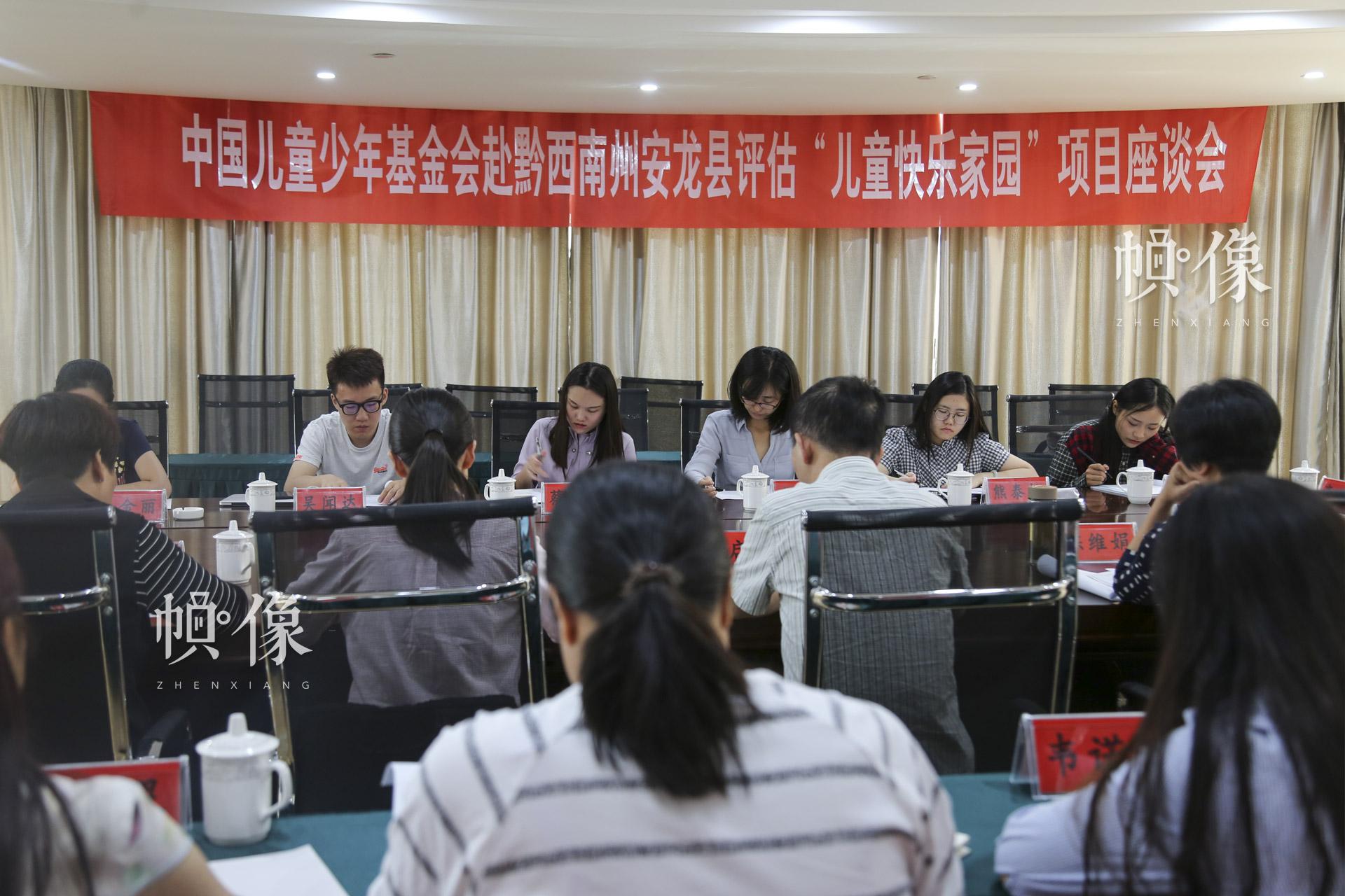 """2017年9月11日,贵州省安龙县,中国儿童少年基金会赴黔西南安龙县评估""""儿童快乐家园""""项目座谈会现场。中国网记者 黄富友 摄"""