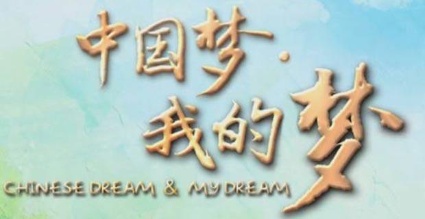 夯实同心筑梦的思想之基